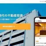 『【運用資産残高No.1】1万円から始める高配当3.5%〜10%の不動産投資型「CREAL」は、クリアな情報開示で安心して投資出来る優れたサービス。』の画像