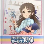 【モバマス】劇場第728話 魔導師を語る!