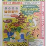 『お母さん必見!関まつりの4月15日(土)は中濃公設地方卸売市場でイベント開催!』の画像