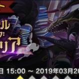 『【ドラガリ】闇属性有利施設イベント「コール・オブ・ビブリア」が来る!』の画像