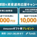 『【6/9まで】Funds、抽選で最大11,000円のAmazonギフト券プレゼント!口座開設&資産運用応援キャンペーンのお知らせ』の画像