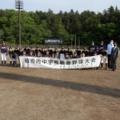 柏市内中学校親善野球大会 決勝戦・閉会式