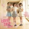LOVE TRIPのジャケ写公開キタ━━━━━━(゚∀゚)━━━━━━!!!!