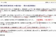 【解決済】元徴用工補償、韓国が財団…日本側は出資拒否へ