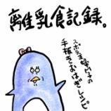 『🍙離乳食記録🍙』の画像