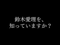 鈴木愛理テレビCM「鈴木愛理を、知っていますか?」