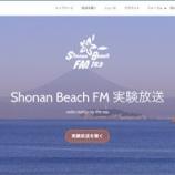 『湘南ビーチFM 高音質試験放送』の画像