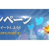 『【ヴェンデッタ】【追記】【延長】ヴェンデッタ攻略キャンペーン開催!』の画像