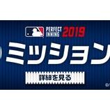 『【MLBパーフェクトイニング2018】※追記※2019アップデート記念イベントのご案内』の画像