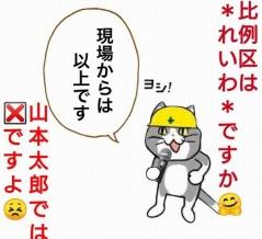 【消費税ゼロ】 山本太郎は 「消費税5%減税ではなく消費税ゼロですから!」