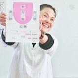『初開催!!徳島でも「薬膳アドバイザー認定試験」試験対策セミナーを開講します♪』の画像