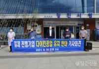 【韓国】 市民団体「毒ガス生産する戦犯企業ダイキン工業の唐津(タンジン)産業団地入居に反対」