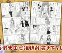 【欅坂46】長沢君の書き下ろしマンガがクオリティ高い!【欅って、書けない?】