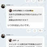 『【乃木坂46】見城徹 北野日奈子写真集についてコメント『いつかは出したいです・・・』』の画像