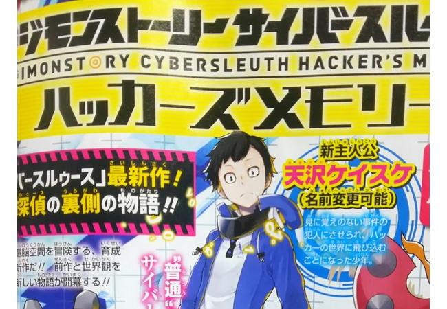 『デジモン ハッカーズメモリー』が2017年発売!サイバースルゥースも同梱でついにPS4で遊べる!