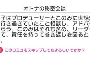 【ミリシタ】「プラチナスターシアター~ドリームトラベラー~」イベントコミュ後編
