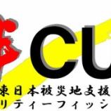 『東京シーバス【秋爆?】』の画像