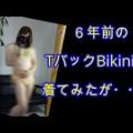【動画】【検証】【Bikini Try】6年前のビキニを着てみた結果・・・WWW