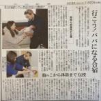 コンサルタント@子育て中 高嶋 舞   「ちいさな企業の応援DAYS」