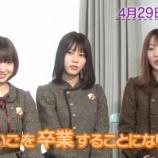 『【乃木坂46】3人が卒業を発表!和田まあや、能條愛未、川後陽菜・・・』の画像