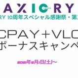『AXIORY(アキシオリー)が、Sticpay+VLoadの入金ボーナスキャンペーンを開始!』の画像