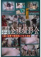 無毛少女 全裸撮影会 父親の副業で被写体にされる娘達