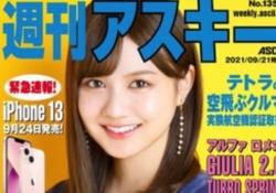 【朗報】中村麗乃ちゃんが雑誌の表紙に抜擢!!!!!