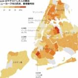 『ニューヨークのコロナ大規模抗体検査』の画像