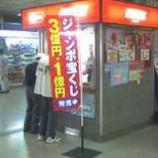 『サマージャンボ宝くじ発売』の画像