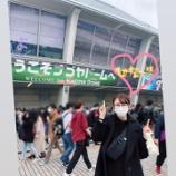 『【乃木坂46】『ひなー!!』樋口日奈の姉・柚子、本日のバスラを観覧!!!現地からの写真を公開!!!』の画像