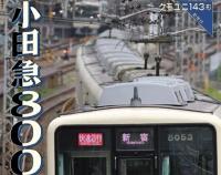 『月刊とれいん No.438 2011年6月号』の画像