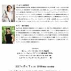 『藤井貴宏オーボエコンサート』の画像