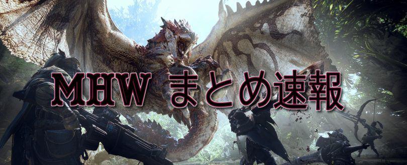 MHWまとめ速報-モンスターハンターワールド イメージ画像