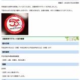 『戸田市市制施行50周年記念自動車用マグネットが7月25日(月)から限定200枚配布開始です』の画像