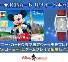 【LINE:ディズニー ツムツム】「ディズニー★JCBカード リツイートキャンペーン」を開催!