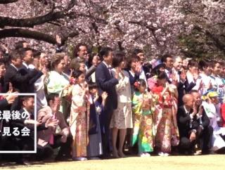 安倍総理が主催の『桜を見る会』に元山口組系組員が出席、去年は招待状なしで潜入