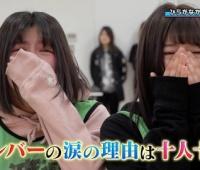 【日向坂46】パリピはよく泣くよなー