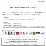 『ワタミの株主優待券の有効期限が延長!』の画像