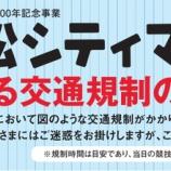 『日曜日の交通規制に注意、2月22日は浜松シティマラソンが開催されるぞー!』の画像