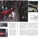 『ENGINE 9月号に弊社 杉田が掲載されました!』の画像