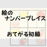 『#2302009 絵のナンプレ 4x4おてがる初級』の画像