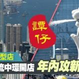 『【香港最新情報】「譚仔米線がセントラルに2階建て店舗」』の画像