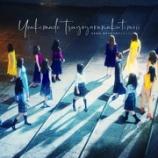 『【乃木坂46】かっこいい曲なのに『ヘイ!』のせいでブレるんだよな・・・【夜明けまで強がらなくてもいい】』の画像