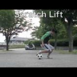 『フットサルビギナーのScratch Lift(スクラッチ リフト)』の画像