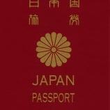 『【日本のパスポートデザインが変わる!!】気になる「海外のデザイン」は???仕掛けが凄い!!!』の画像
