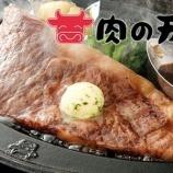 『肉の万世 5,000円分の食事券を1,050円でゲット』の画像