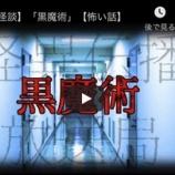 『怪異伝播放送局 語り』の画像
