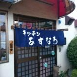 『「キッチン あすなろ」〜ときがわで青森料理の楽しめるサイクリストに優しいお店〜』の画像