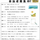 『<参加者募集中>美里町でのじゃがいも掘り体験(6月10日開催)』の画像