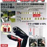 『【セール】パナソニック様の電動工具「小型・高精度スティックドライバー」特別限定・お買い得セール【電動工具】』の画像